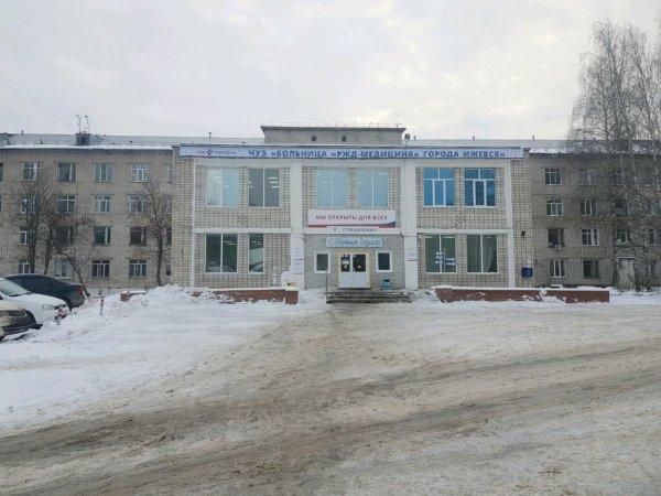 Терапевтическое отделение РЖД-медицина, Больница для взрослых, Поликлиника для взрослых, Ижевск