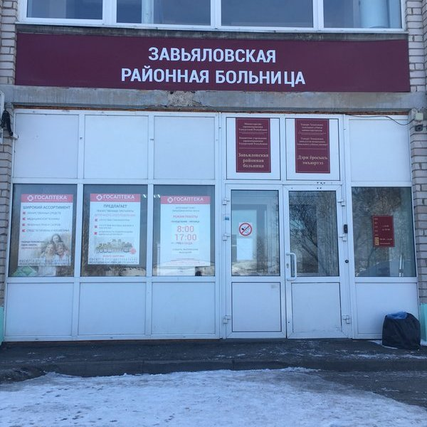 Завьяловская районная больница Министерства здравоохранения Удмуртской Республики, отделение реанимации и анестезиологии, Больница для взрослых, Ижевск