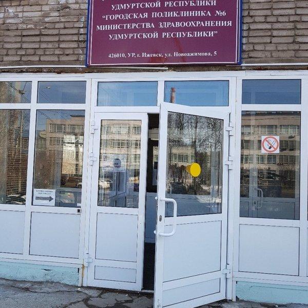 Городская поликлиника № 6, Поликлиника для взрослых, Больница для взрослых, Ижевск