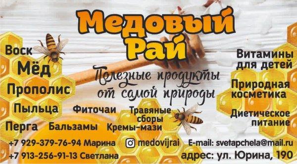 Медовый Рай, Полезные продукты от самой природы,  Барнаул