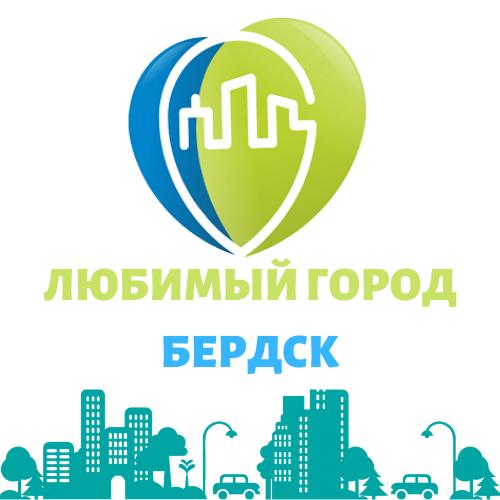 Любимый Город Бердск, команда приложения, Бердск