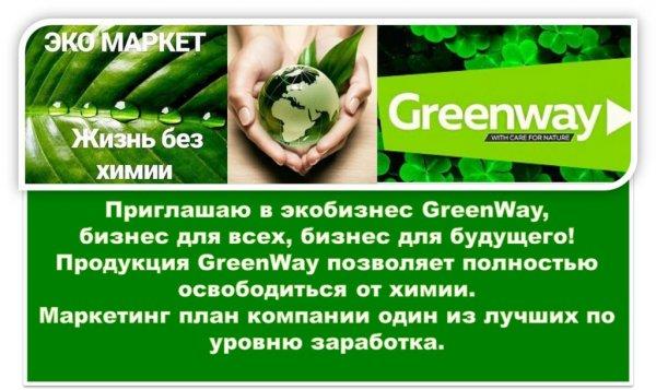 Представитель GREENWAY ,Магазин товаров GREENWAY,Можга