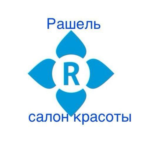 Рашель,Салон красоты, Парикмахерская,Тюмень
