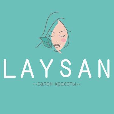LAYSAN,Салон красоты,Тюмень