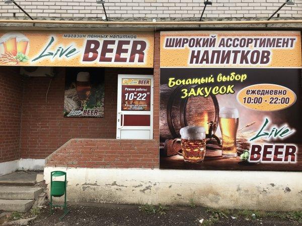 Live Beer,Магазин пива, Бар, паб,Можга