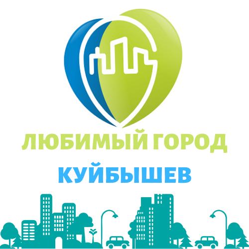 Любимый Город Куйбышев, команда приложения, Куйбышев