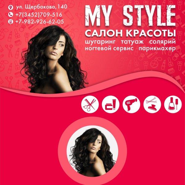 My style,Салон красоты, Ногтевая студия, Парикмахерская, Солярий,Тюмень