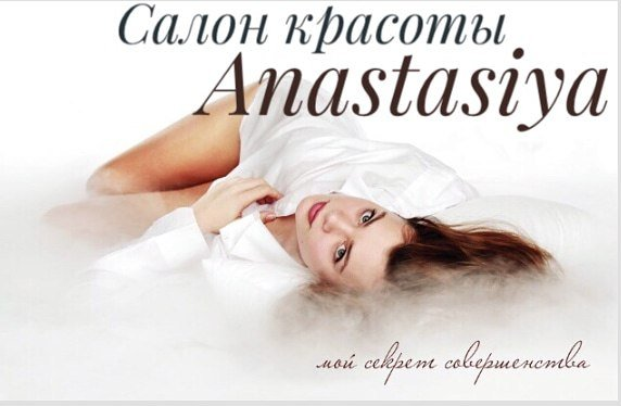 ANASTASIYA,Солярий, Салон красоты,Тюмень