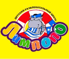 Лимпопо, детский развлекательный центр, Хабаровск