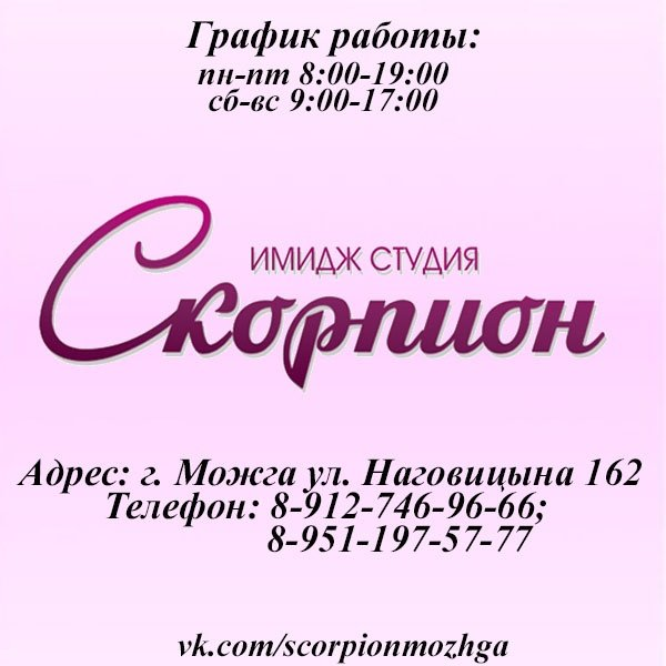 Скорпион, Салон красоты, Парикмахерская, Можга