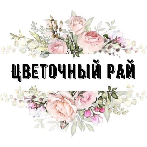 Цветочный рай,Магазин цветов,Можга