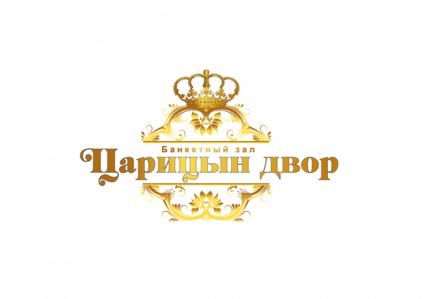 Царицын двор,Банкетный зал,Куйбышев