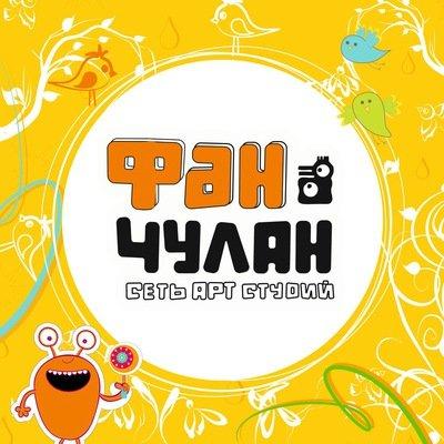 Фан Чулан, детская студия-мастерская рисования и лепки, Хабаровск
