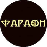 Фараон,студия красоты,Хабаровск