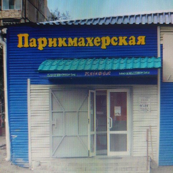 Надежда,салон-парикмахерская,Хабаровск