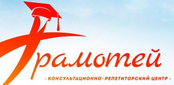 КРЦ Грамотей,Центр развития ребёнка, Дополнительное образование, Услуги репетиторов,Можга