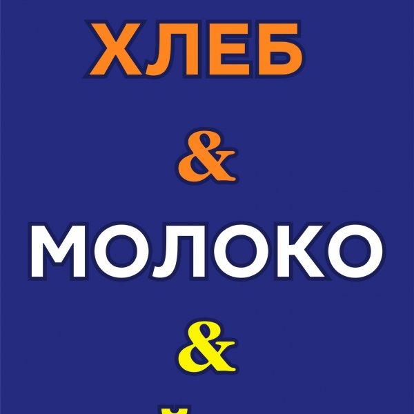 ХЛЕБ & МОЛОКО & ЯЙЦО, Доставка продуктов, Можга