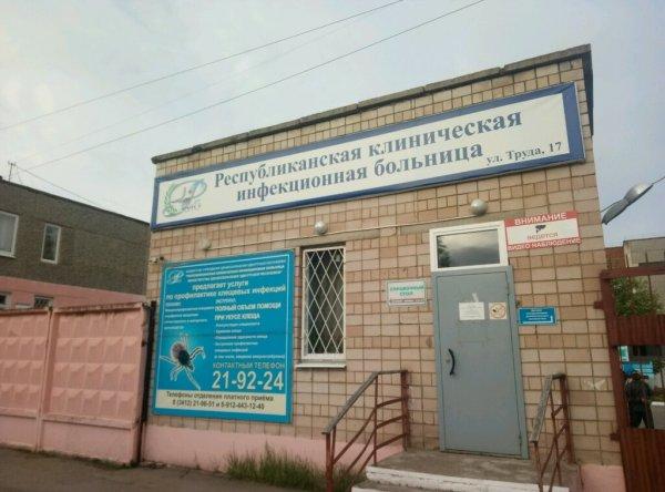 Республиканская клиническая инфекционная больница Клинико-диагностическая лаборатория, Больница для взрослых, Детская больница, Ижевск