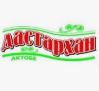 DaSTAR.xan, супермаркет,Супермаркеты,,Актобе