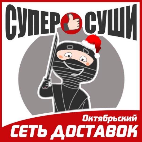 Супер суши,Суши-бар, Кафе,Октябрьский