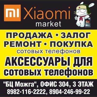 Xiaomi Market,Продажа и ремонт телефонов,Можга