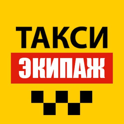 Такси Экипаж,Такси,Можга