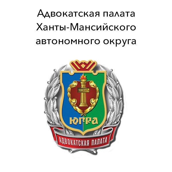 Адвокат Калачева Ирина Николаевна,Юридическая помощь,Урай