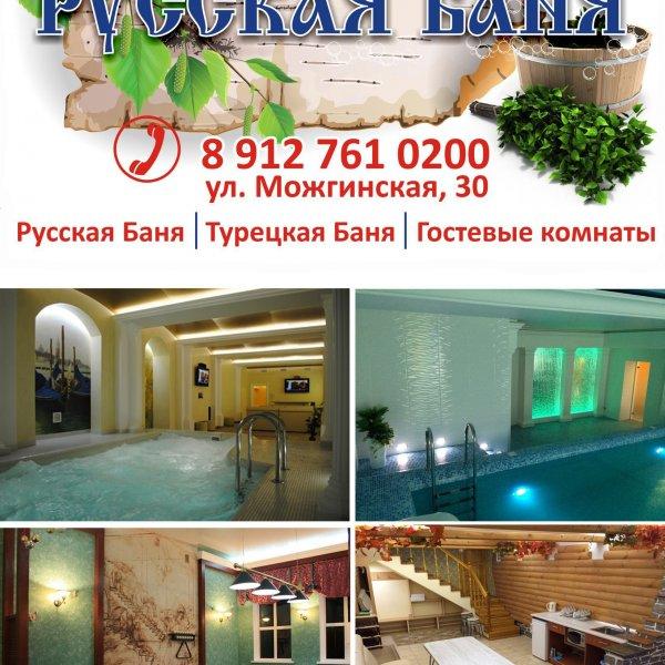 Русская баня,Банный комплекс,Можга