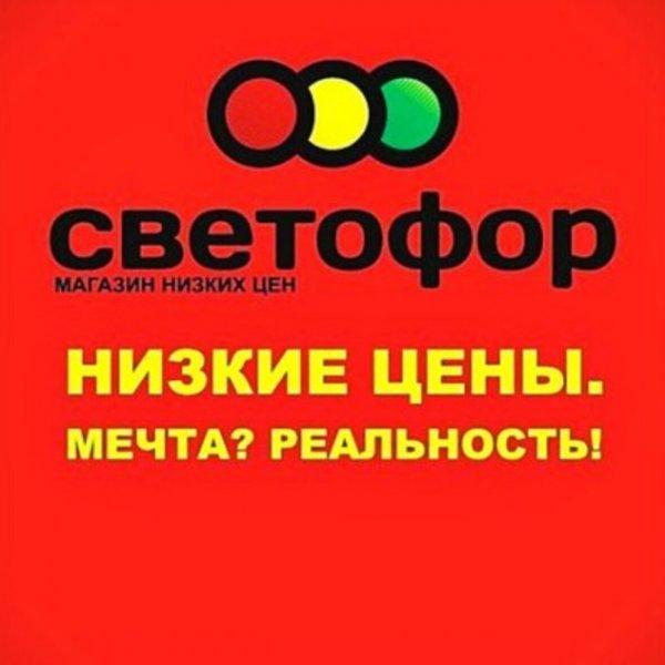 Магазин Светофор,Торговля товарами,Нальчик