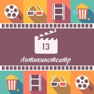 Антикинотеатр, ,  Грозный