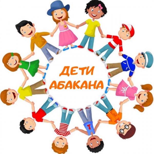 Дети Абакана, Информационный портал , Абакан