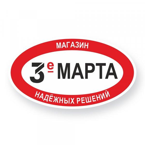 3-е Марта,Двери, Окна, Тепличное оборудование,Можга