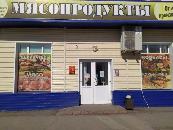 Мясопродукты,Магазин мяса, колбас,Куйбышев