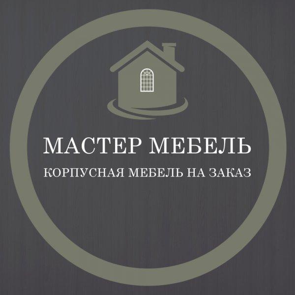 Мастер мебель,Магазин мебель,Можга