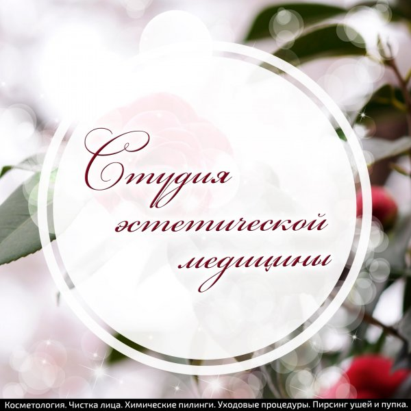 Косметолог Светлана,Косметология,Можга