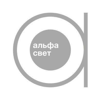 АльфаСвет,Светильники, Натяжные и подвесные потолки, Напольные покрытия,Можга