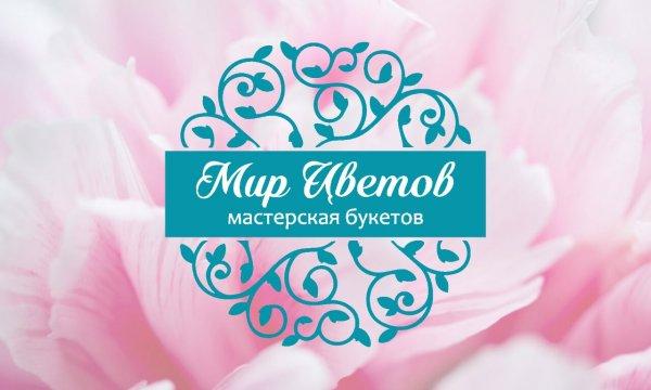 Мир цветов, Магазин цветов, Доставка цветов и букетов, Куйбышев