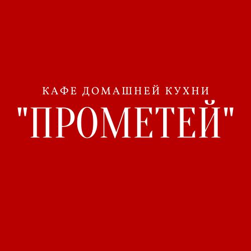 Кафе Прометей, Кафе, доставка еды, полуфабрикаты,  Октябрьский