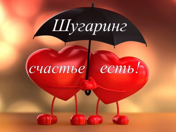 Шугаринг от Нурии Былевой,Услуги шугаринга,Можга