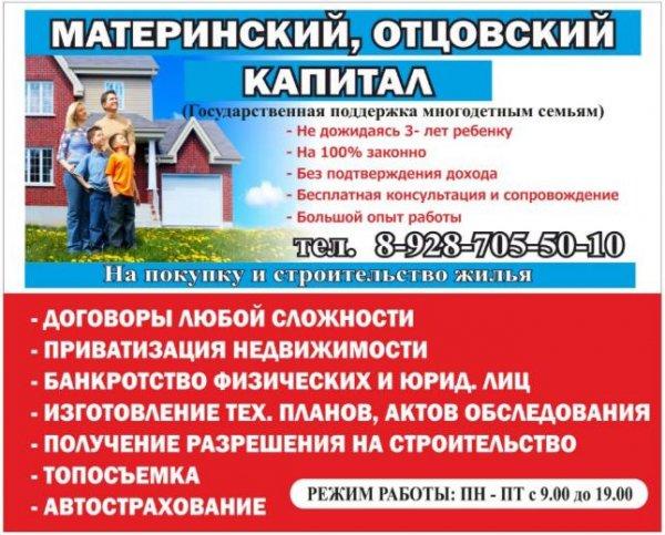 Капитал Юрист,Займы, юридические услуги, консультация,Нальчик