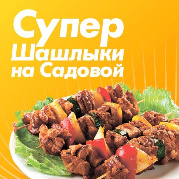 Company image - Супер Шашлык по Садовой