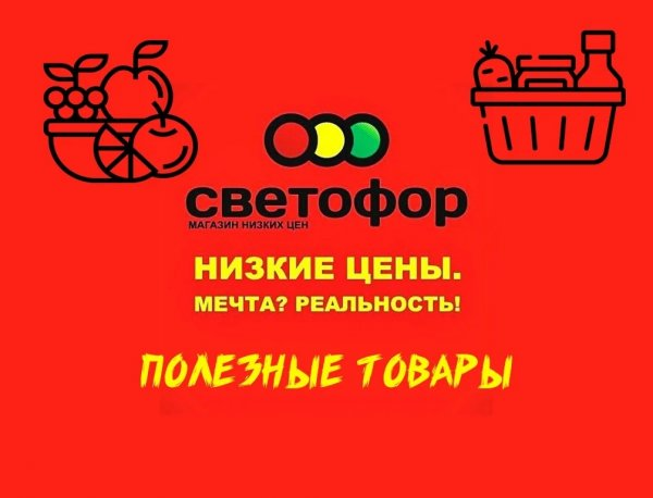 Светофор,Магазин продуктов, Супермаркет,Можга