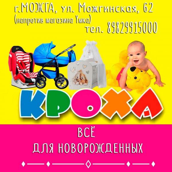 Кроха,Детский магазин,Можга