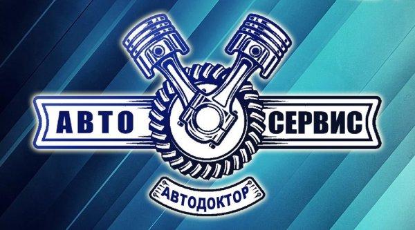 АвтоДоктор,Автосервис, автотехцентр,Можга