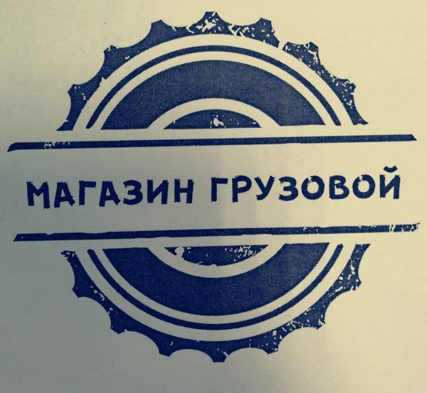 Магазин Грузовой,Запасные части на грузовые автомобили отечественного производства,Куйбышев