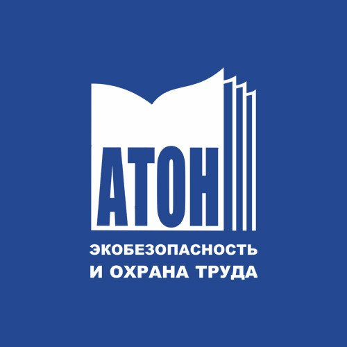 Атон-экобезопасность и охрана труда