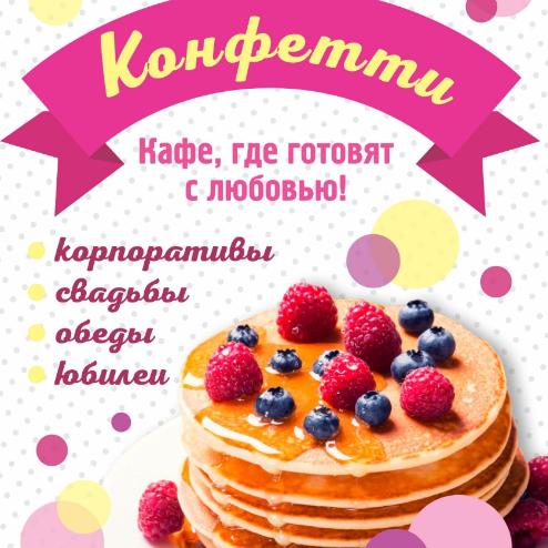 Конфетти,Банкетный зал, Кафе,Куйбышев