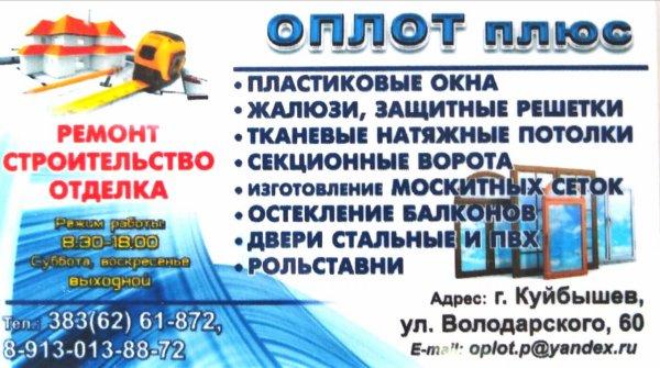 Оплот плюс,Ремонт, Строительство, Отделка,Куйбышев