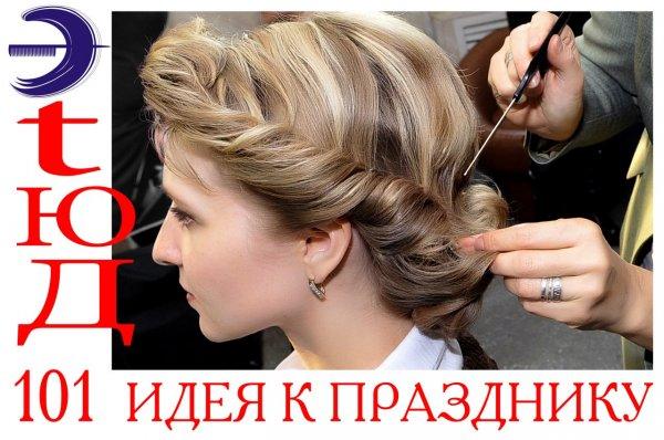 Этюд,Студия красоты,Куйбышев
