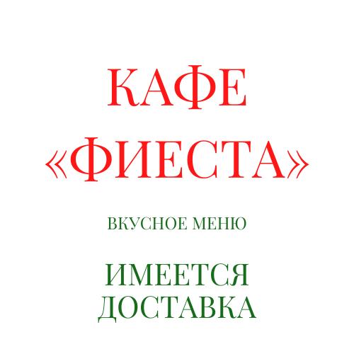 Фиеста,Кафе,Куйбышев